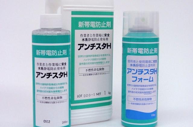 塗布型、静電気発生予防剤(塗布型、CCDA=完全減衰剤)