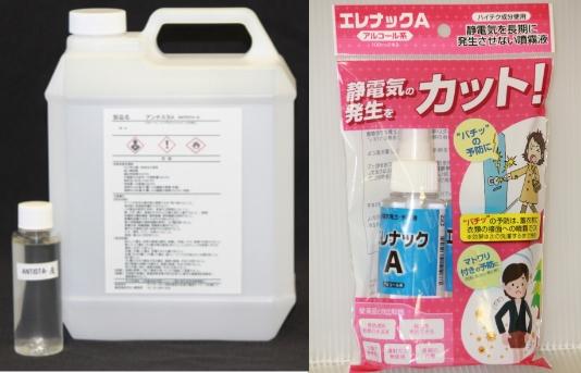 アルコール溶性 電荷発生予防剤